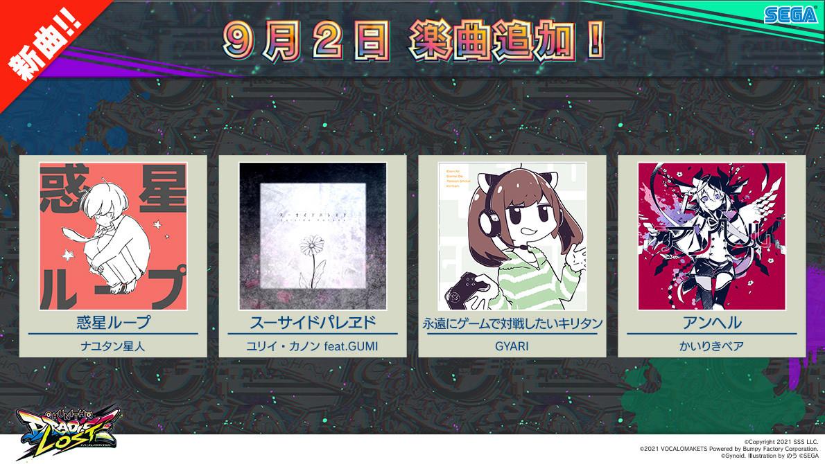 9/2(木)「niconico」「イロドリミドリ」に新曲追加!
