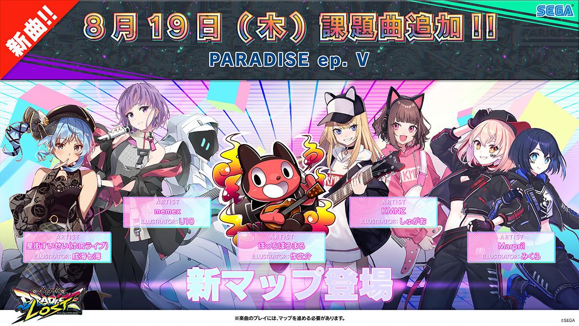 8/19(木)新マップ「PARADISE ep. V」追加!