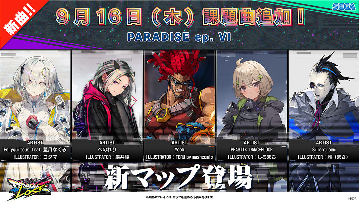 9/16(木)新マップ「PARADISE ep. VI」追加!さらに!チュウニズムクエストも!